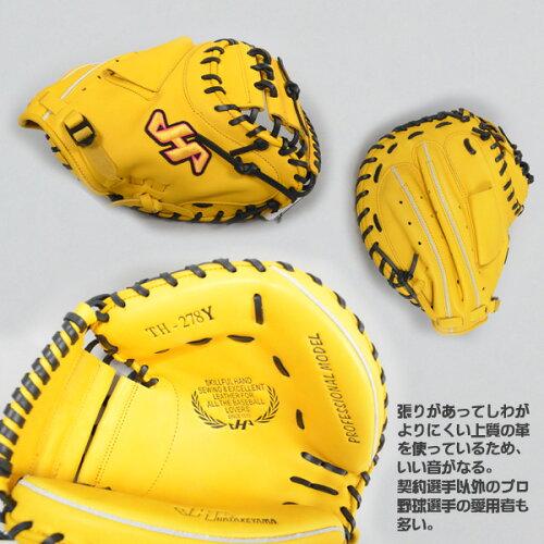 HATAKEYAMA【ハタケヤマ】一般軟式グラブキャッチャーミット捕手用