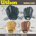 Wilson【ウィルソン】一般硬式グラブWilsonStaffスネークエンボス外野手用
