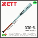 ZETT【ゼット】中学硬式金属バット ゴーダSL 84cm740g以上 ブルーシルバー 野球