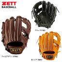 ZETT【ゼット】一般硬式グラブ プロステイタス 内野手 二塁手・遊撃手 右投げ用