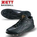 高校野球対応 野球 スパイク 一般 ゼット ZETT ウレタンソールスパイク 埋め込み金具 ウイニングロードM7 ミドルカット 軽量 ワイド 幅広 ブラック/ブラック ウレタンソール 金具