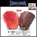 野球TAMAZAWA【タマザワ】一般軟式グラブ漢字玉澤二代目カンタマ投手用