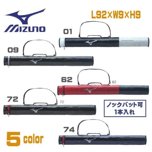 野球MIZUNO【ミズノ】BASEBALLCOLLECTIONエナメルバットケース1本入