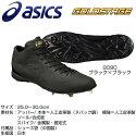 野球asicsbaseball【アシックスベースボール】一般ウレタンソールスパイク埋め込み金具スピードテックQT5ブラック/ブラック