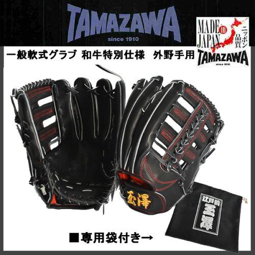 野球TAMAZAWA【タマザワ】一般軟式グラブ和牛特別仕様漢字ラベル外野手用ブラック