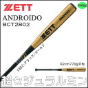 野球 バット 金属 硬式 中学生 ゼット ZETT アンドロイド 82cm770g平均