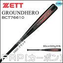 野球 バット カーボン 軟式 少年 ジュニア ゼット ZETT グランドヒーロー 80cm500g平均 ブラック