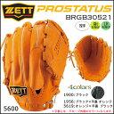 野球 グラブ グローブ 軟式 一般 ゼット ZETT プロステイタス 投手用 6