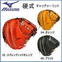 野球 グローブ グラブ 硬式 一般 ミズノ MIZUNO BSS限定店モデル ミズノプロ スピードドライブテクノロジー キャッチャーミット 捕手用 右投げ用