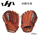 野球 グラブ グローブ 硬式 一般用 ハタケヤマ HATAKEYAMA ax series 外野手用 ブラウン