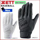 野球 バッティング手袋 両手用 一般 高校野球対応 ゼット ZETT プロステイタス シングルベルト