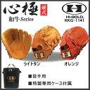 野球 グラブ グローブ 硬式 一般 ハイゴールド HI-GOLD 心極 和牛Series 投手用 日本製 HIGOLD