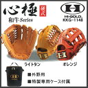 野球 グラブ グローブ 硬式 一般 ハイゴールド HI-GOLD 心極 和牛Series 外野手用 日本製 HIGOLD
