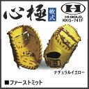 野球 グラブ グローブ 軟式 一般 ハイゴールド HI-GOLD 心極 ファーストミット 一塁手用 HIGOLD