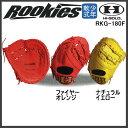 野球 グラブ グローブ 軟式 少年 ジュニア ハイゴールド HI-GOLD Rookies ルーキーズ ファーストミット 一塁手用 HIGOLD