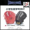 野球TAMAZAWA【タマザワ】少年軟式グラブCHALLENGERFIELDチャレンジャーフィールドオールラウンド用低学年向け