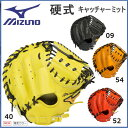 野球 グローブ グラブ ミット 一般用 硬式 ミズノ MIZUNO ミズノプロ BSS スピードドライブテクノロジー キャッチャーミット 捕手 右投げ用 コネクトバック型