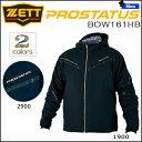 野球 トレーニングウェア 一般 メンズ ジャケット ゼット ZETT プロステイタス ストレッチボンディングジャケット【bb-40】