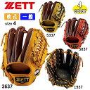 野球 グラブ グローブ 一般軟式 ゼット ZETT プロステイタス オールラウンド用4 日の丸