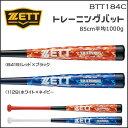 野球 トレーニングバット 硬式 木製 ゼット ZETT トレーニング 実打可能 85cm1000g平均