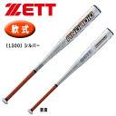 野球 バット 軟式 一般 カーボン+金属 ZETT ゼット ANDROID アンドロイド シルバー 83cm630g平均