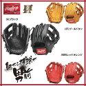 野球グラブグローブ硬式用一般用ローリングスRawlings魅せる捕球が男前要内野手用右投げ用6