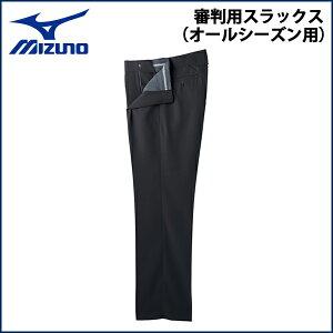 野球 ミズノ MIZUNO 審判用ス...