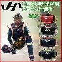 野球 防具 軟式用 一般用 ハタケヤマ HATAKEYAMA 軟式キャッチャー防具3点セット(マスク・プロテクターレガーツ) 袋付