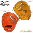 野球 グローブ グラブ 硬式用 一般用 ミズノ MIZUNO ミズノプロ BSS限定 フィンガーコアテクノロジー ファーストミット 一塁手用 阿部型