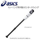 【週末限定クーポン 10/18 18:00〜】/野球 トレーニングバット 一般 少年 アシックス asicsbaseball カウンタースイング