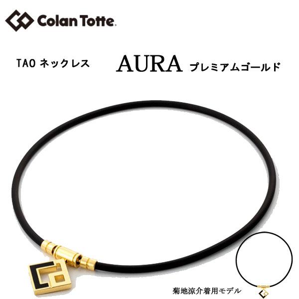 スポーツウェア・アクセサリー, 磁気・チタン・ゲルマニウムアクセサリー Colantotte TAO AURA