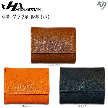 野球 HATAKEYAMA ハタケヤマK9 ケーナイン 牛革 グラブ革 財布 サイフ サイズ:小 横9.5×縦8×幅1.5cm