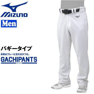 野球 ウェア GACHI ガチユニフォームパンツ 一般メンズ ミズノ MIZUNO 練習 バギータイプ ホワイト