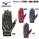 野球 バッティング手袋 一般用 両手用 ミズノ MIZUNO Mzcomp バッティンググラブ
