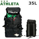 アスレタ バックパック カフェブラ 35L サイズ 33×48×18cm ATHLETA バッグパック Lサイズ ブラック サッカー フットサル 練習 部活 ath-19ss 05253L あす楽