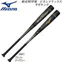 野球軟式用バットミズノMIZUNO軟式用FRP製ビヨンドマックスギガキング85cm750g平均限定商品