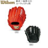 野球 ウイルソン wilson 軟式用 一般用 ユーティリティ用 WTARET5LF EASY CATCH