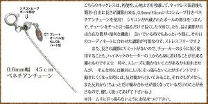 0.6mm/45cmベネチアンチェーン説明