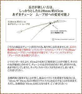 0.28mm/405cmあずきムーブ付チェーン詳細