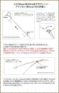 0.28mm/40cmあずきチェーン詳細45cm変更へ