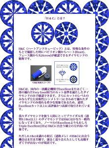 Pt900ダイヤモンドスタッドピアスD0.2ctH&C1