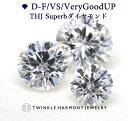 【D-Fカラー/VSクラス/VeryGoodカット UP】THJ SUPERBダイヤモンド +19,500円ダイヤモンドのグレードアップをご希望の方は、お求め商品ページのグレードアップ価格をご確認の上、かごへの追加をお願い致します。 ダイヤモンド専門店