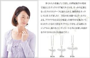 K18ダイヤモンドヴィクトリアンクロスD0.5ctex