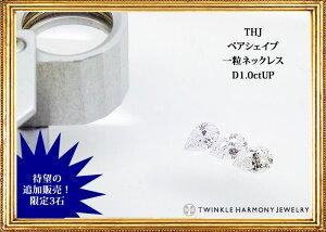 Pt900ペアシェイプ一粒ダイヤモンドネックレスD1.0ctUPtop