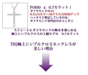 Pt900THJ極上シンプルクロスネックレスD0.7cte