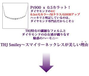 Pt900THJ11石スマイリーネックレスD0.5cte