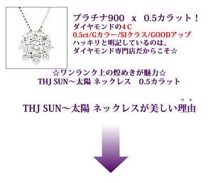 プラチナ900THJSUN〜太陽D0.5cte