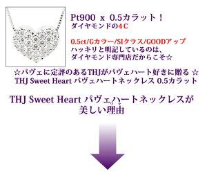 Pt900THJSweetHeartパヴェハートネックレスD0.5cte