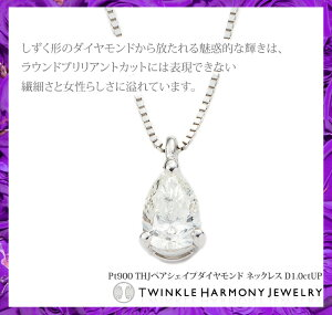 Pt900ペアシェイプダイヤモンド一粒ネックレスD1.0ctUPmain
