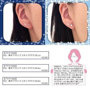 Pt900ダイヤモンドスタッドピアスsize